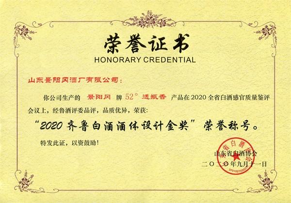 """热烈坠换ゲ梗贺景?ba)舾酝钙?ping)香荣(rong)获""""2020齐鲁白酒酒体设计金奖"""""""