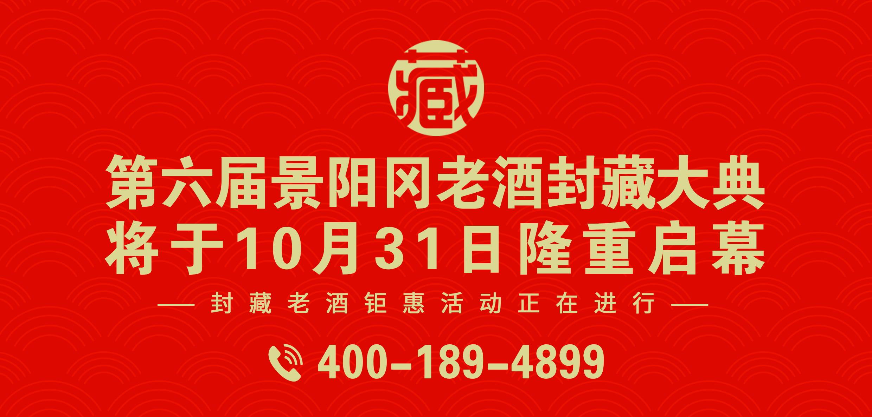 山(shan)东景?ba)舾跃瞥?chang)庆祝建(jian)厂(chang)70周年暨第六届老(lao)酒?pin)獠卮蟮浼唇??long)重开启!