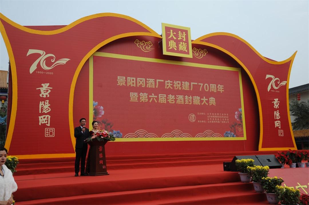 景?ba)舾跃瞥?chang)庆祝建(jian)厂(chang)70周年暨第六届老(lao)酒?pin)獠卮蟮渎?long)重举行